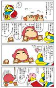 ただのカービィ漫画20