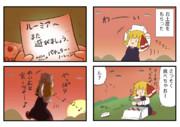 お抹茶東方ダイエット_14
