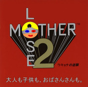 『MOTHER2』LOSEイラスト
