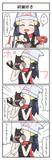 ポケモン四コマ「奇麗好き」