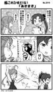 艦ひす「あきまき」