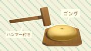 ゴング【MMDアクセサリ配布】