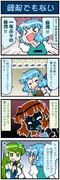 がんばれ小傘さん 2380