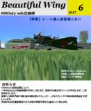 MMDskywiki広報誌17/6月号