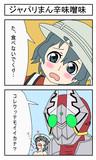 橘さんが往く~仮面ライダー世界に駆ける⑧~