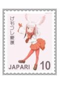 10円普通切手 トキ