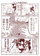 よいどれ秘封日誌3
