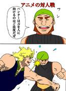 アニメの対人戦