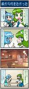 がんばれ小傘さん 2381