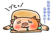 快眠バーガー