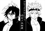 【C92】ブラッククローバーVS火ノ丸相撲