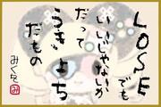 『うきょちゃんねる』LOSEイラスト