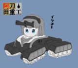 ICGU戦車(プロトタイプ☆)