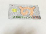 けものクレジットカード