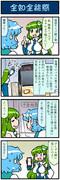 がんばれ小傘さん 2383