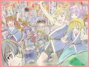 祭りだよ~(^^)