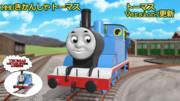 【MMDきかんしゃトーマス】トーマス Version7【更新】