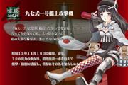 『九七式一号艦上攻撃機』