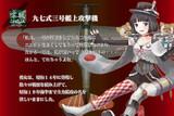 『九七式三号艦上攻撃機』
