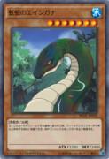 虹蛇のエインガナ