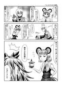 東方壱枚漫画録73「ふっかけられた価値」