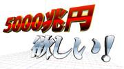 【MMDモデル】5000兆円欲しい!