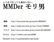 MMD名刺交換会