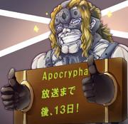 Apocryphaカウントダウン!!