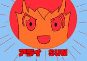 アライ SUN