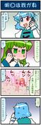 がんばれ小傘さん 2388