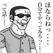 賭博黙示録ガイジ