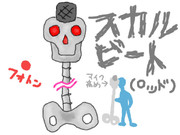 【ロッド】スカルビート