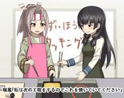 助手の磯風に料理を手伝ってもらう瑞鳳