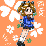 四葉ちゃんお誕生日おめでとう