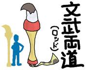 【ロッド】文武両道