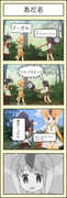 けもフレ 4コマ漫画①