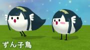 【MMD】ずん子鳥【配布】