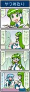 がんばれ小傘さん 2391