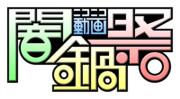 「ニコニコ動画闇鍋祭」タイトルロゴ