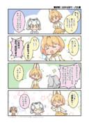 決戦!はかせ対サーバル!