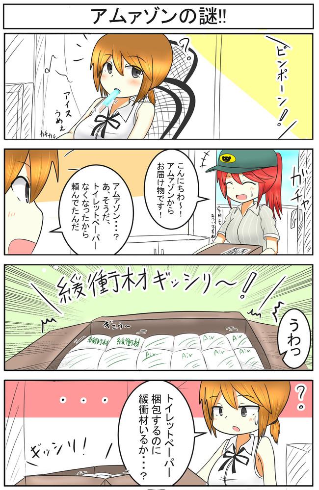 日常のことをつづる漫画 第15話 ...