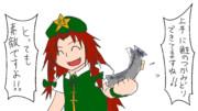 鮭の掴み取りが上手な褒美鈴【第4回T-1グランプリ支援絵】