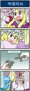 がんばれ小傘さん 2393