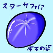 【第9回東方ニコ童祭ワンドロ企画2】スター(原石の姿)