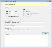 ニコニコ用動画ファイル作成 ver 0.4