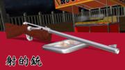 【MMD】射的銃【配布】