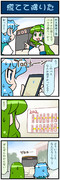 がんばれ小傘さん 2394
