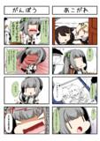 艦これ~4コマ風味~その58