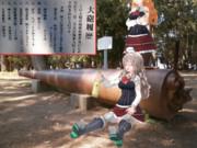 天橋立と軍艦春日の大砲