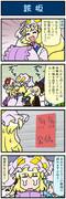 がんばれ小傘さん 2395